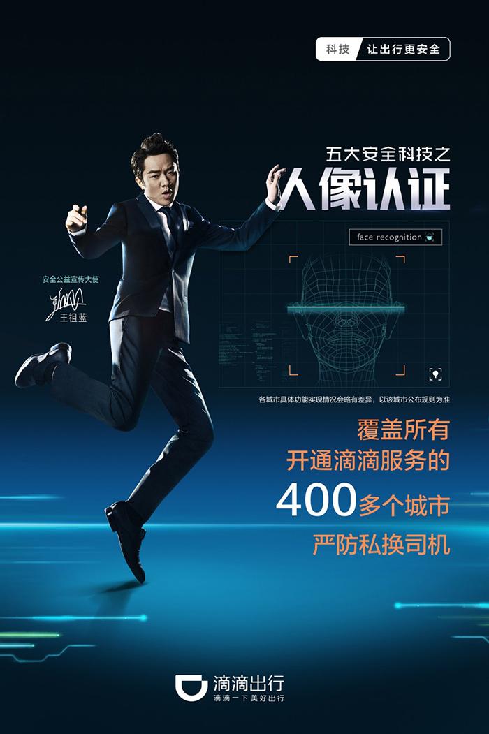 王祖蓝海报